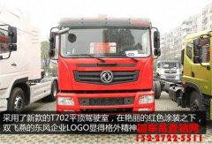 T702驾驶室东风特商8吨随车吊价格评测