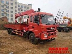 东风长兴12吨随车吊