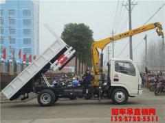 东风2吨蓝牌随车吊