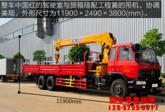 程力98378com早报:新莆京12吨随车吊评测