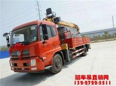厂家报价:东风天锦8吨随车吊价格直降3000元