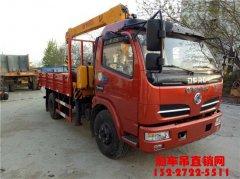 厂家报价:新莆京3.2吨蓝牌随车吊价格¥14.5万元