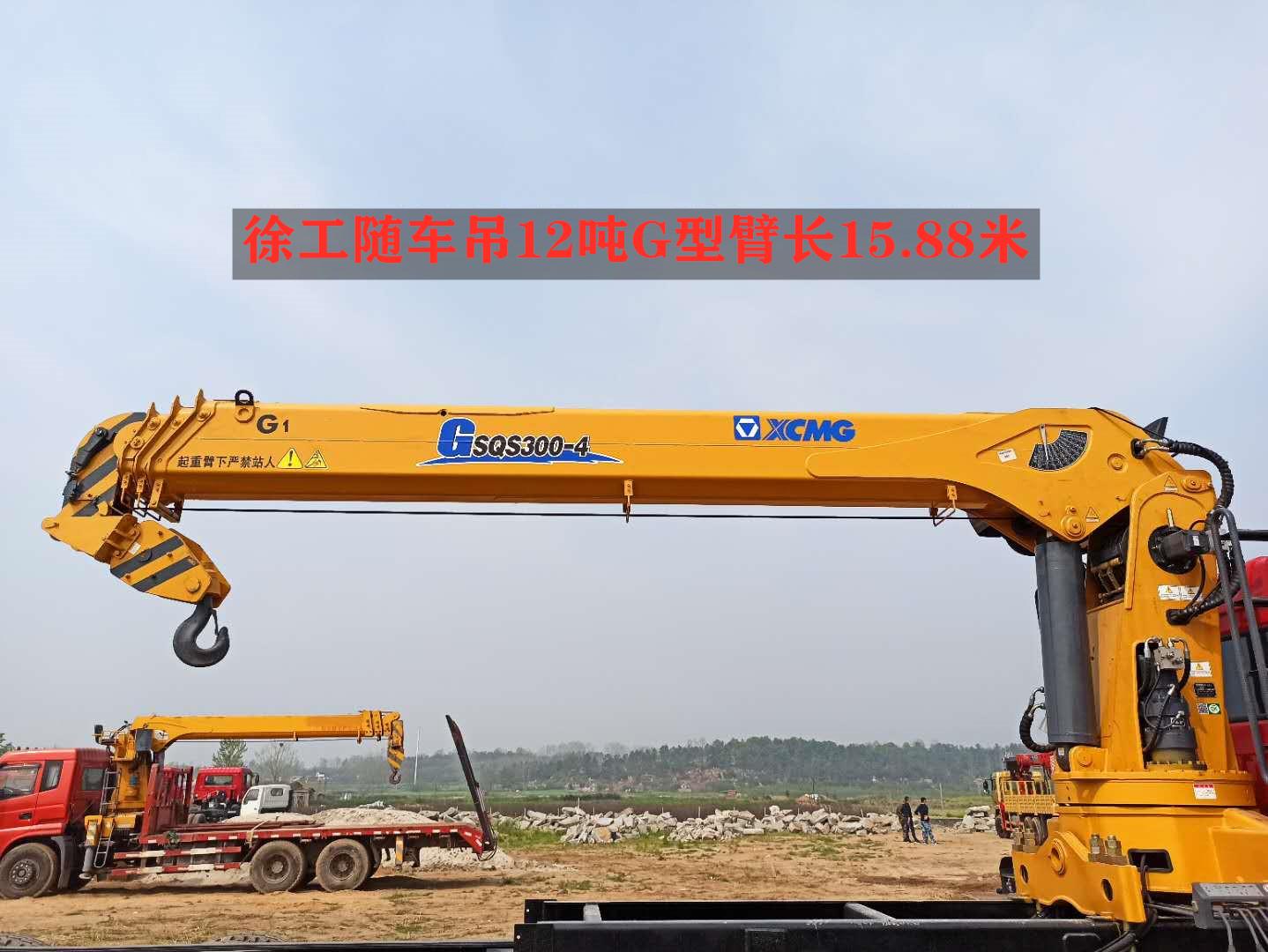 徐工G型12吨SQS300-4吊机图片